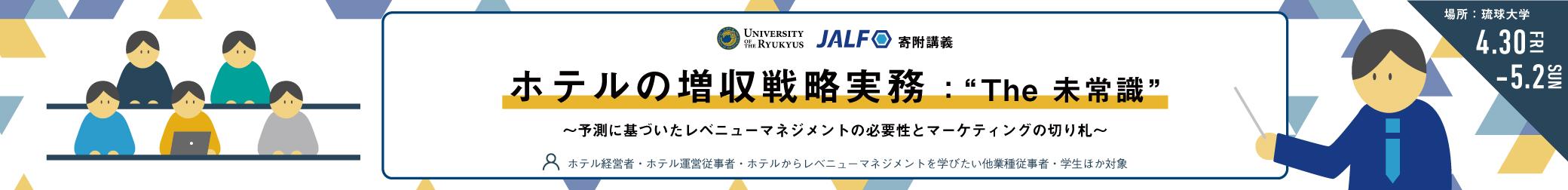 """国立大学法人琉球大学 JALF寄附講義 『ホテルの増収戦略実務:""""The 未常識""""』"""